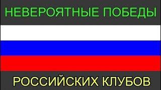 видео Команды России в еврокубках.