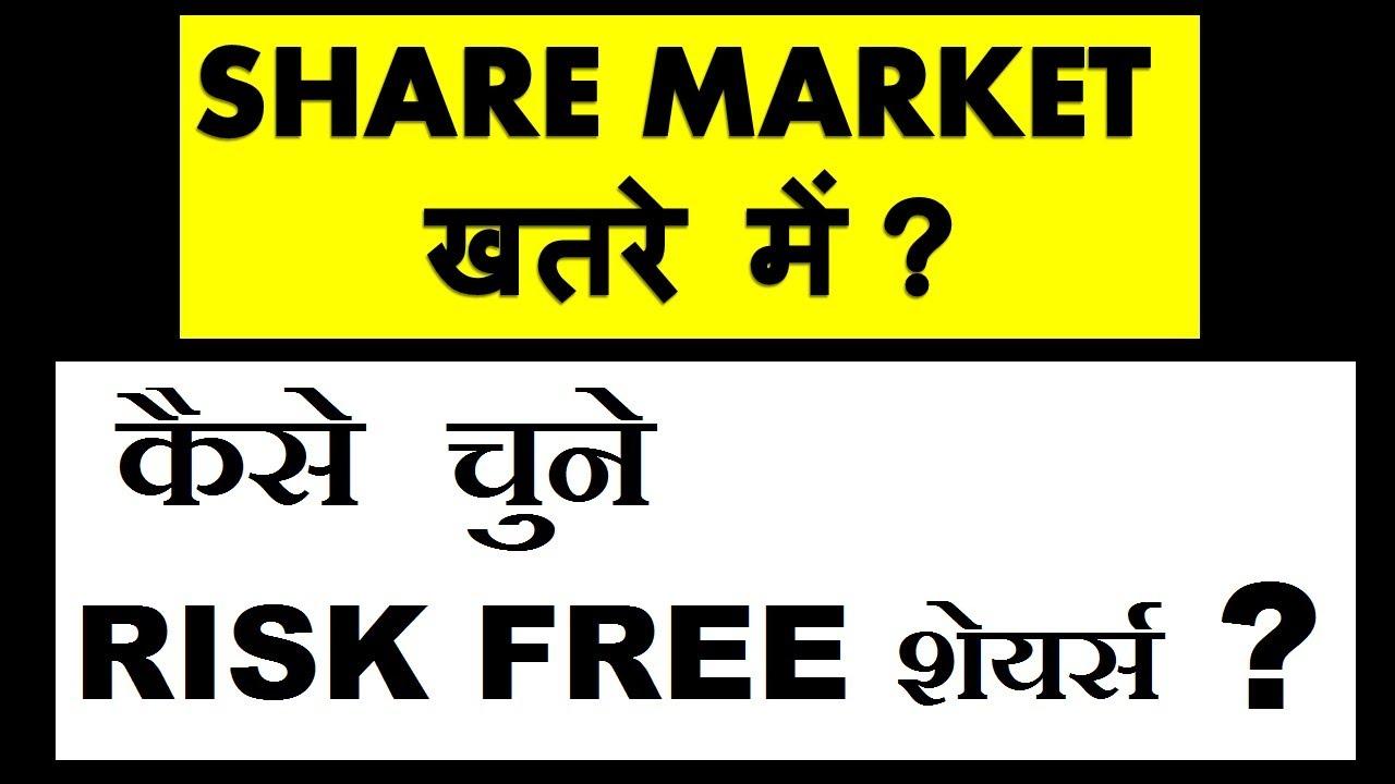 Share Market खतर म क स च न Risk Free Shares For Long Term Portfolio Best Strategy Smkc Youtube