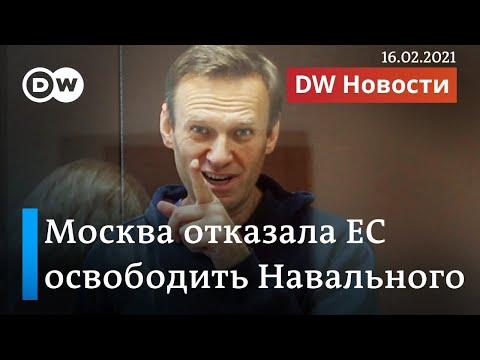 Москва отказала ЕС освободить Навального: ждать ли теперь санкций? DW Новости (16.02.2021)