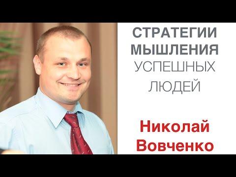 Стратегии мышления успешных людей. Николай Вовченко и Владислав Челпаченко