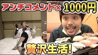アンチコメントの数×1000円で24時間贅沢生活バトル!! より贅沢出来た方の勝ち! thumbnail