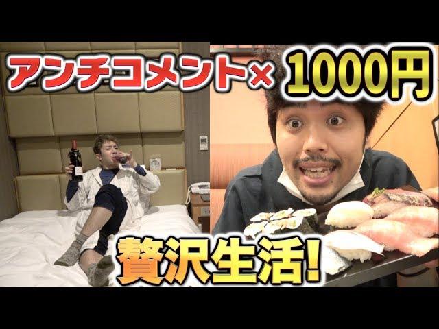 アンチコメントの数×1000円で24時間贅沢生活バトル!! より贅沢出来た方の勝ち!