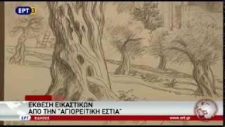Έκθεση εικαστικών από την Αγιορείτικη Εστία