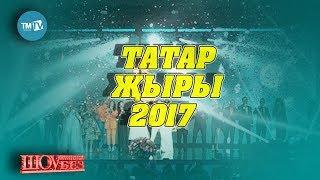 ШОУБЕЗ  17.12.2017 ТАТАР ЖЫРЫ-2017