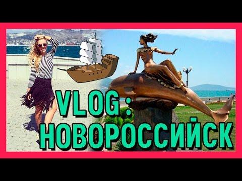 Знакомства Новороссийск -