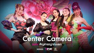 สัญชาตญาณบอก - ตาออม อ๊ะอาย โจริญ แฮนน่า โมบายล์ [Center Camera B2] | 4EVE Girl Group Star