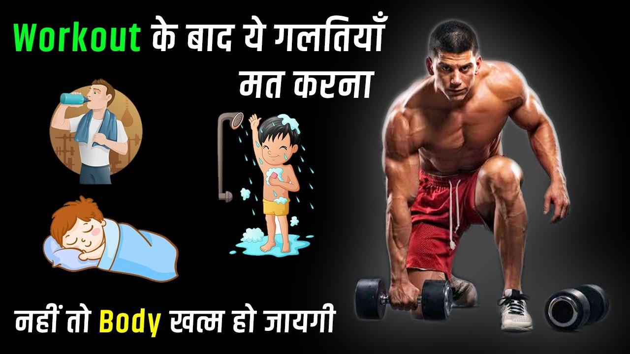 Workout के बाद ये ग़लतियाँ मत करना । Kush fitness