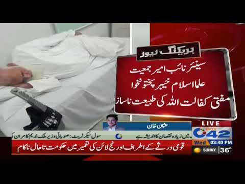mufti-kifayatullah-moving-doctors-hospital-johar-town-for-checkup
