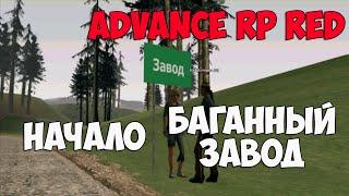 SA:MP Advance Rp Red [1] - Начало. Баганный завод.