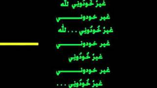 Nass El Ghiwane: Ghir Khoudouni - ناس الغيوان: غير خودوني lyrics