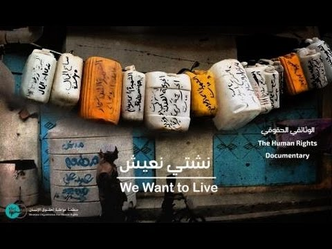 نشتي نعيش We Want to Live