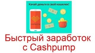 Быстрый заработок с Cashpump|приложение для быстрого заработка денег