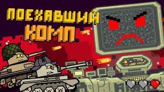 Поехавший комп - Мультики про танки