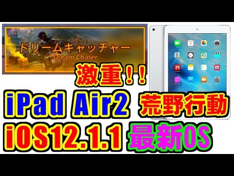 [荒野行動] ドリームキャッチャー iOS12.1.1 [iPad Air2]