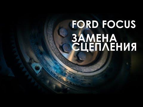 Замена сцепления Форд Фокус 2