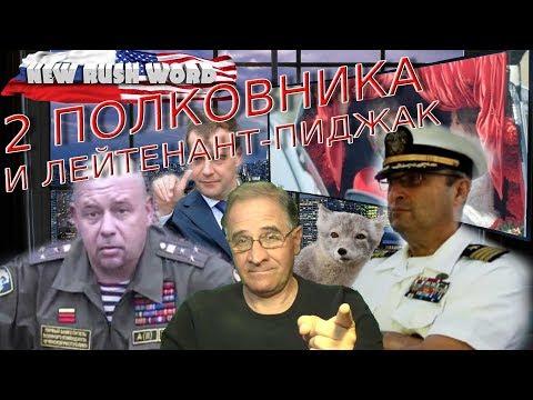 Два полковника и лейтенант-пиджак. О событиях в России и мире (выпуск 3, 15.9.2019)