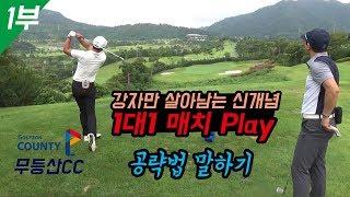 무등산 1부/ 1등에게 도전하는 신개념 골프 대결! 공략법 말하면서 플레이하기!