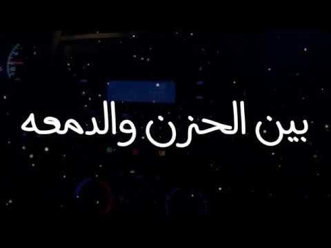 Rahma Riad - Allah Kareem - بين الحزن والدمعه -رحمه رياض