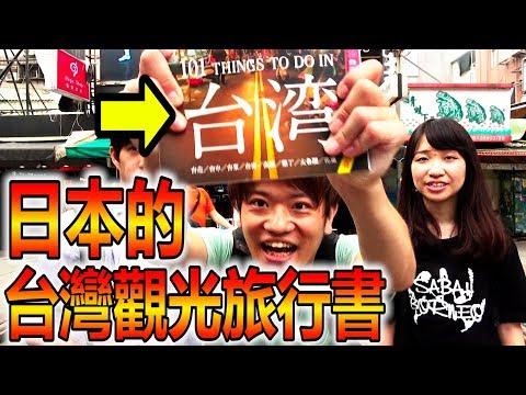日本的台灣觀光旅行書,對台灣人也好玩嗎?