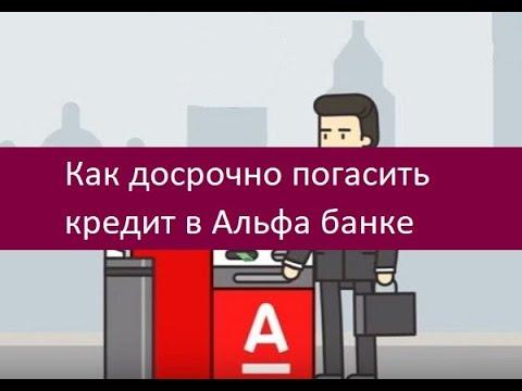 Как досрочно погасить кредит в Альфа банке. Рекомендации