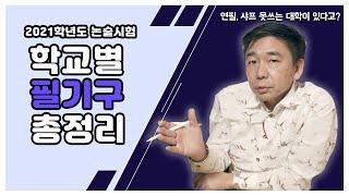 2021 논술 학교별 필기구 총정리! / 29개 대학교