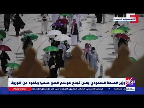 غرفة الأخبار | وزير الصحة السعودي يعلن نجاح موسم الحج صحيا وخلوه من كورونا