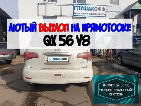Лютый выхлоп Infiniti QX56 на прямотоке By ГлушакоФФ