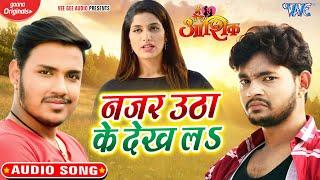 नजर उठा के देख ल #Ankush_Raja I Main Tera Aashiq I Nazar Utha Ke Dekh La 2020_Bhojpuri_Movie_Song