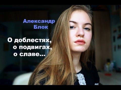 Александр Блок-О доблестях, о подвигах, о славе / Стихи от Джули / Красивые стихи о любви