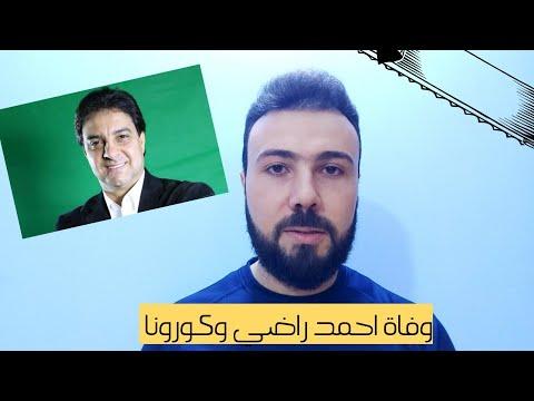 وفاة احمد راضي بسبب كورونا    مرض كورونا يقتل احمد راضي AHmed radi COVID19