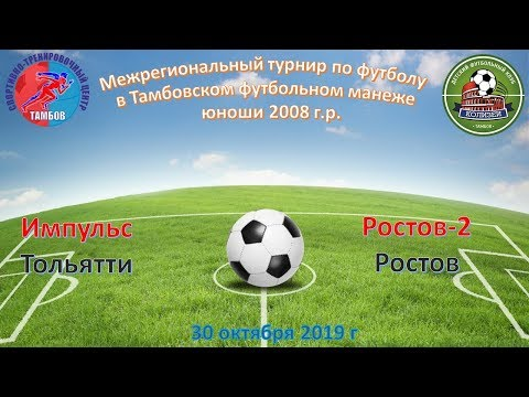 Импульс Тольятти - ФК Ростов-2 Ростов