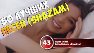 50 лучших песен сервиса 'Shazam' | Музыкальный хит-парад недели от 14 февраля 2018