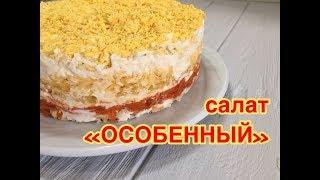 Салат Особенный - съедается первым! С курицей корейской морковкой и апельсином