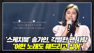 """[유희열의 스케치북] 송가인, 각별한 팬 사랑 """"어떤 노래도 해드리고 싶어"""" 방송 최초 팝…"""