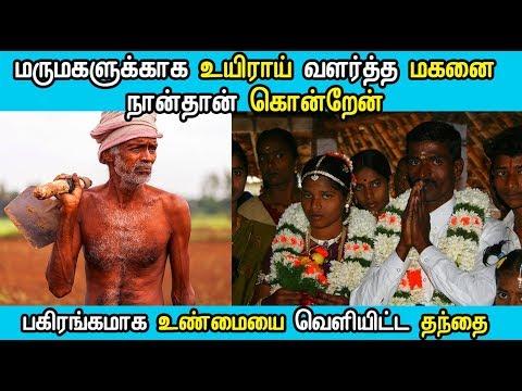 மருமகளுக்காக உயிராய் வளர்த்த மகனை நான்தான் கொன்றேன் பகிரங்கமாக உண்மையை வெளியிட்ட தந்தை | Tamil News