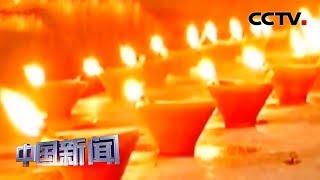 [中国新闻] 印度排灯节 55.1万盏油灯同时点亮 | CCTV中文国际