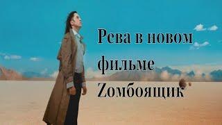 Zомбоящик Трейлер на Русском +СМОТРЕТЬ полный фильм ¦ 2018 ¦ 1080p