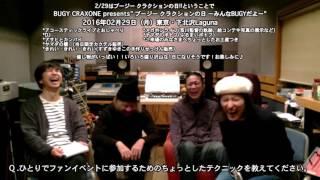 """第59回目『そんな時間ない、もう』 BUGY CRAXONEの """"いいかげんなTV""""(..."""