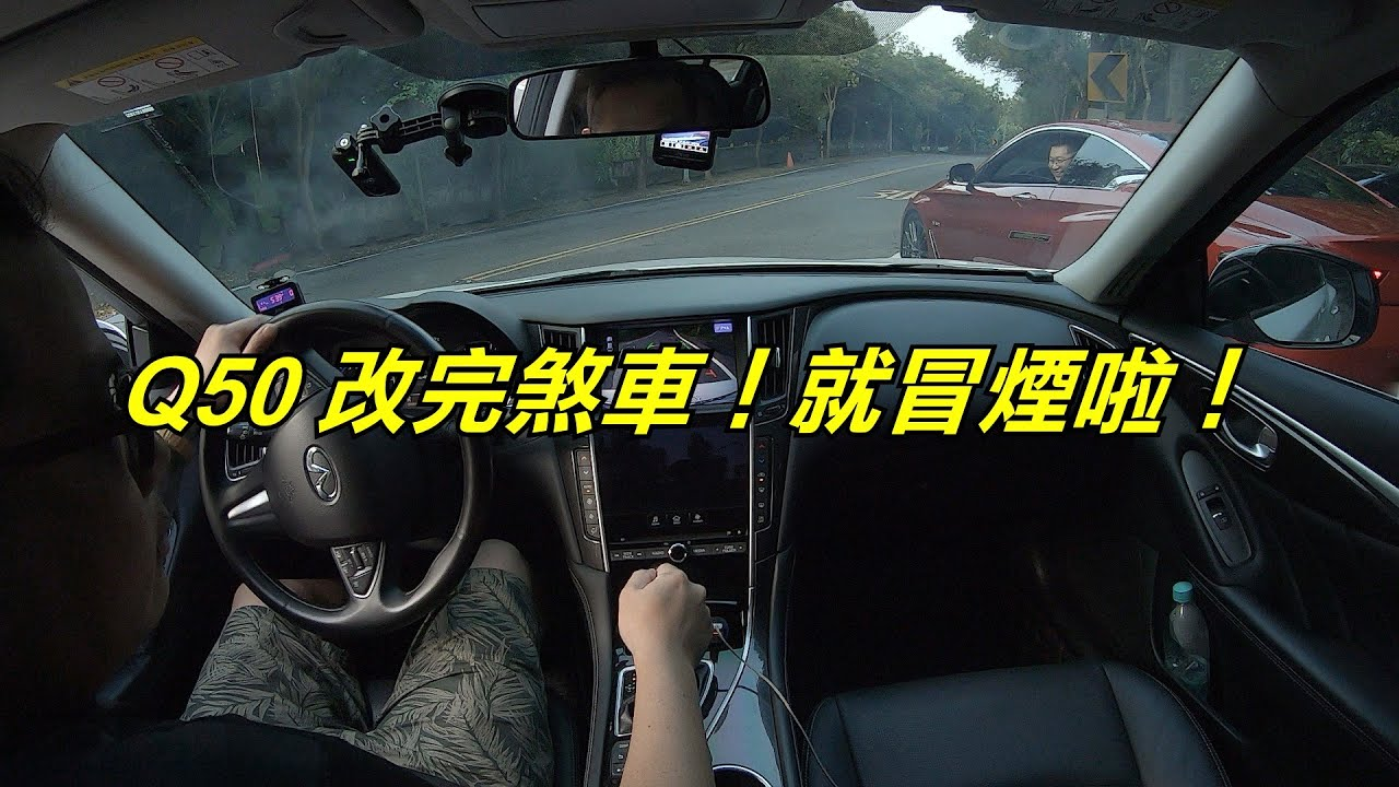 #Q50 #煞車冒煙正常嗎?鈦活塞,碳陶煞車,Q60S!都好香 ~ - YouTube