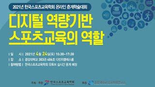2021년 한국스포츠교…