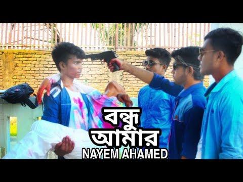 বন্ধু আমার। BANGLA HIT SORTFILM। NAYEM AHAMED। BEST FRIENDS