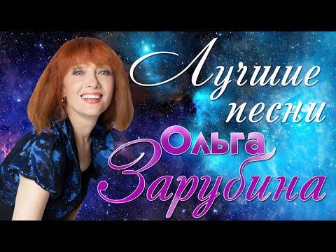 Ольга Зарубина - Лучшие песни. Разлучница