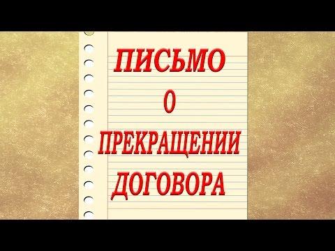 Письмо уведомление о прекращении договора