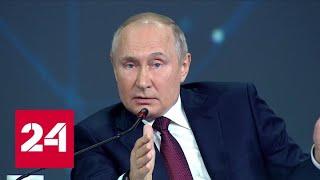 Мы не обязаны всех кормить: Путин – о газе для Украины - Россия 24 