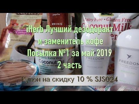 IHerb Лучшие дезодорант и кофе без кофеина  Посылка №1 за май 2019 ч 2