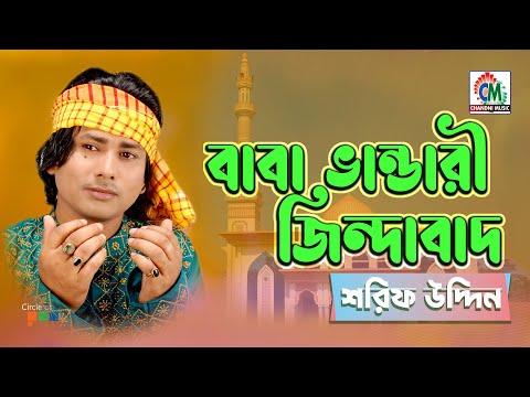 Sharif Uddin - Baba Bhandari Jindabad | বাবা ভান্ডারী জিন্দাবাদ