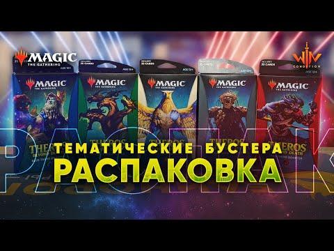 Тематические бустера Терос за порогом смерти Распаковка Magic: The Gathering WinCondition Theros