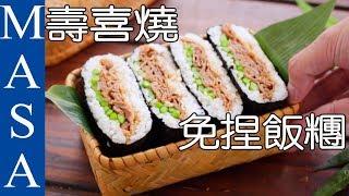 Gambar cover 壽喜燒免捏方型飯糰/Sukiyaki Onigirazu |MASAの料理ABC
