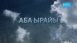 Өлкө аймагындагы 12.07.19 болгон аба ырайы / НТС