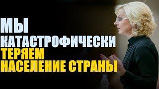 «Катастрофическая» убыль населения России! Голикова